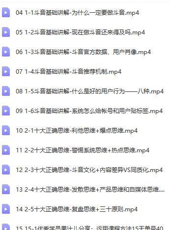 抖音运营7月份课程更新(全)