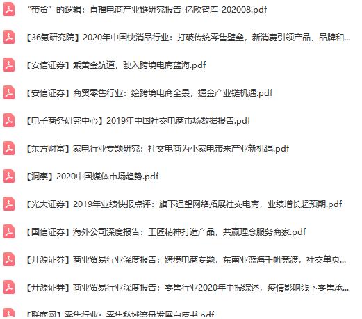 社交电商-2020-09-14新增54份(上传)