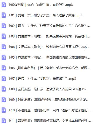 刘润商业通识30讲